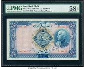 Iran Bank Melli 500 Rials ND (1938) / AH1317 Pick 37a PMG Choice About Unc 58 EPQ. A brightly colored example with deep blue inks on a multicolored un...