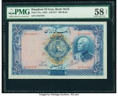 Iran Bank Melli 500 Rials ND (1938) / AH1317 Pick 37a PMG Choice About Unc 58 EPQ. A brightly colored example highlighted by a portrait of Shah Reza o...