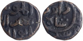 Copper Falus Coin of Shams ud din Da'ud Shah II of Bahmani Sultanate.