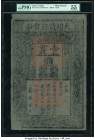 China Ming Dynasty 1 Kuan 1368-99 Pick AA10 S/M#T36-20 PMG About Uncirculated 55. One of the finest graded examples of this museum-quality banknote, w...