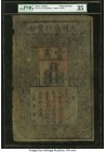 China Ming Dynasty 1 Kuan 1368-99 Pick AA10 S/M#T36-20 PMG Choice Very Fine 35. A lovely example of China's earliest banknotes, this note's black inks...