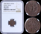 "GREECE: 1 Lepton (1828) (type A.1) in copper with phoenix with converging rays. Variety ""103-B.b"" by Peter Chase. Inside slab by NGC ""MS 65 BN"". (Hell..."