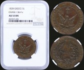"GREECE: 5 Lepta (1828) (type A.1) in copper with phoenix with converging rays. Variety ""136-F.c"" by Peter Chase. Inside slab by NGC ""AU 53 BN"". (Hella..."