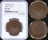 "GREECE: 10 Lepta (1828) (type A.1) in copper with phoenix with converging rays. Variety ""165-C.e"" by Peter Chase. Inside slab by NGC ""XF 45 BN"". (Hell..."