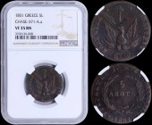 "GREECE: 5 Lepta (1831) in copper with phoenix. Variety ""371-A.a"" by Peter Chase. Inside slab by NGC ""VF 35 BN"". (Hellas 12)."