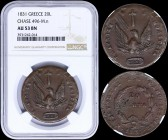 "GREECE: 20 Lepta (1831) in copper with phoenix. Variety ""496-M.n"" by Peter Chase. Inside slab by NGC ""AU 53 BN"". (Hellas 19)."