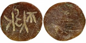 Votive Stone Seal of Ajitas of City State of Erikachha.