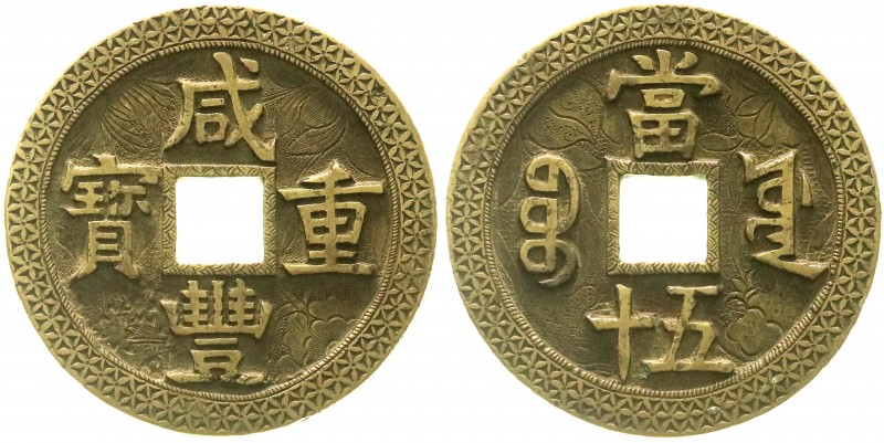 CHINA und Südostasien, China, Qing-Dynastie. Wen Zong, 1851-1861 50 Cash 1853/18...
