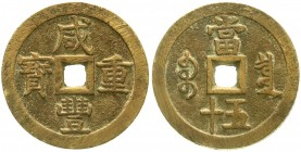 CHINA und Südostasien, China, Qing-Dynastie. Wen Zong, 1851-1861 50 Cash Bronze 1853/1854. Xian Feng zhong bao/boo chiowan, Board of Revenue, Peking, ...