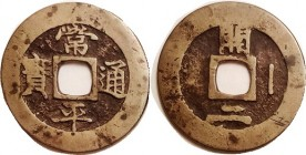 KOREA , 2 Mun, Kaesong Military Office, 1679-1752, 31 mm, Mandel 34.36.0, Vertical line at rev rt; F & very decent for this, 2-toned brassy metal. Sca...