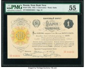 Russia State Bank Note 1 Chervonetz 1922 Pick 139a PMG About Uncirculated 55. Staple holes.  HID09801242017  © 2020 Heritage Auctions | All Rights Res...