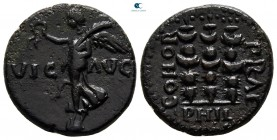 Macedon. Philippi. Pseudo-autonomous issue circa AD 41-69. Bronze Æ