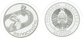 Belarus 20 Roubles 2006 Cycling. Averse: National arms. Reverse: Two bikes on track. Silver. KM 359. With capsule