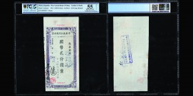 Central Bank of China Cashier's Check 2000 Dollars, AnHwei - LiHwang Branch, 1945 Ref : Pick Unlisted Serial Number : 0000857 Conservation : PCGS AU55...