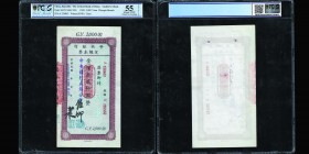 Central Bank of China Cashier's Check 2000 Yuan, Chengtu Branch, 1949 Ref : Pick 449Y, SM-C302 Serial Number : A 256862 Conservation : PCGS AU55 Detai...