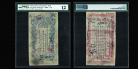 China  Hunan Government Bank  1 Tael 1906-08 Ref : Pick#S1913, S/M#H161-20 Ref : PMG Fine 12
