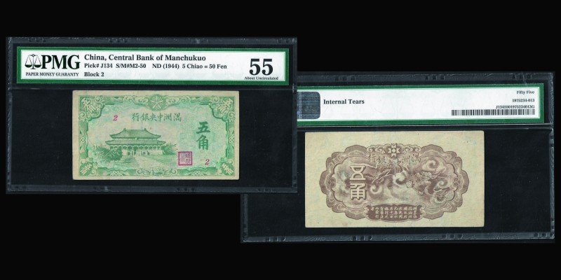 Central Bank of Manchukuo  5 Chiao = 50 Fen ND (1944)  Ref : Pick#J134, S/M#M2-5...
