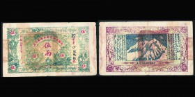 Sinkiang Sub prefecture Administration Finaznce Department Treasury Official Note 5 Taels 1932 Ref : Pick#S1780 Conservation : Very Fine