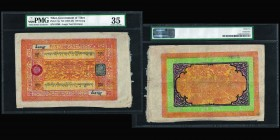 Tibet 100 Srang ND (1942-59) / 1694-1700 Ref : Pick#11a Conservation : PMG Choice Very Fine 35