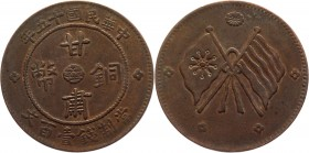 China Kansu 100 wen 1926