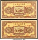 China Bank of Shansi Chahar & Hopei 1000 Yuan 1946 Pick S3200 Extremely Fine; About Uncirculated. A pinhole is noted on the About Uncirculated example...