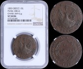 "GREECE: 10 Lepta (1830) (type B.1) in copper with (small) phoenix in pearl circle. Variety ""269-G.g"" by Peter Chase. Medal strike. Inside slab by NGC ..."