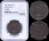 "GREECE: 10 Lepta (1831) in copper with phoenix. Variety ""406-D.c"" by Peter Chase. Medal strike. Inside slab by NGC ""F 15 BN"". (Hellas 18)."