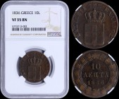 "GREECE: 10 Lepta (1836) (type I) in copper with Royal Coat of Arms and inscription ""ΒΑΣΙΛΕΙΑ ΤΗΣ ΕΛΛΑΔΟΣ"". Inside slab by NGC ""VF 35 BN"". (Hellas 73)...."