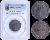 "GREECE: 5 Lepta (1842) (type I) in copper with Royal Coat of Arms and inscription ""ΒΑΣΙΛΕΙΑ ΤΗΣ ΕΛΛΑΔΟΣ"". Inside slab by PCGS ""MS 64 BN"". Only one kno..."
