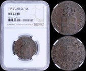 "GREECE: 10 Lepta (1845) (type II) in copper with Royal Coat of Arms and inscription ""ΒΑΣΙΛΕΙΟΝ ΤΗΣ ΕΛΛΑΔΟΣ"". Inside slab by NGC ""MS 62 BN"". (Hellas 79..."