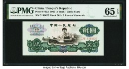 China People's Bank of China 2 Yuan 1960 Pick 875a2 PMG Gem Uncirculated 65 EPQ. The second lot of three consecutive serial numbered examples.  HID098...