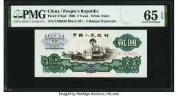 China People's Bank of China 2 Yuan 1960 Pick 875a2 PMG Gem Uncirculated 65 EPQ. The third lot of three consecutive serial numbered examples.  HID0980...
