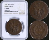 "GREECE: 20 Lepta (1831) in copper with phoenix. Variety ""514-S.n"" (Non-collectable, only 4 known) by Peter Chase. Medal alignment. Inside slab by NGC ..."