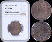 "GREECE: 10 Lepta (1833) (type I) in copper with Royal Coat of Arms and inscription ""ΒΑΣΙΛΕΙΑ ΤΗΣ ΕΛΛΑΔΟΣ"". Inside slab by NGC ""MS 65 BN"". (Hellas 72)...."