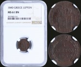 "GREECE: 1 Lepton (1840) (type I) in copper with Royal Coat of Arms and inscription ""ΒΑΣΙΛΕΙΑ ΤΗΣ ΕΛΛΑΔΟΣ"". Variety: Double ""1"" (of value) and ""ΕΠ"" (ΛΕ..."