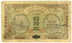 CHINA, Market Stabilisation Currency Bureau, 40 Coppers 1915, Peking. Black, brown and green.