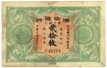 CHINA, Provinzialbanken, Hunan Provincial Bank. 20 Coppers 1915. Copper Coin Issue 45,5cm.