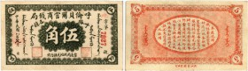 CHINA. Hulunpeierh Official Currency Bureau. 5 Chiao = 50 Cents 1919. Pick S1892A. Selten / Rare. -III / About very fine.