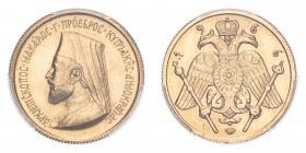 CYPRUS. Archbishop Makarios. Gold Half-Pound 1966, 3.99 g. KM-X# M3. Medallic half-sovereign portraying Archbishop Makarios III and the emblem of the ...