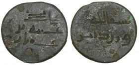 UMAYYAD Bronze dirham weight, the faces smoothed and scratch-engraved. Obverse: 'ala yaday | 'Ubayd (?) ibn | 'Amran; Reverse: bismillah | wazn dinar....