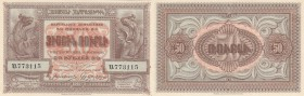 Armenia, 50 Rubles, 1919, UNC, p30