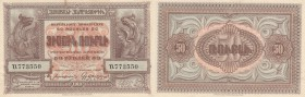 Armenia, 50 Rubles, 1919, AUNC, p30