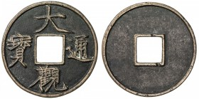 NORTHERN SONG: Da Guan, 1107-1110, AE 10 cash (17.31g), H-16.426, a lovely example! EF.