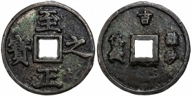 "YUAN: Zhi Zheng, 1341-1368, AE 5 qian (mace) (154g), H-19.124, 78mm, ji above, denomination wu qian (""five mace"") to left, quan chao (""equivalent in p..."