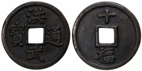 MING: Hong Wu, 1368-1398, AE 10 cash (25.04g), Fujian Province, H-20.115, 46mm, shi above, shi above, fu below on reverse, a lovely example! EF.