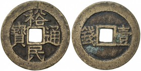 NAN MING: Yu Min, 1674-1676, AE 100 cash (18.66g), H-21.124, yi qian (one fen [of silver]) on reverse, F-VF, R, ex Jiùjinshan Collection. Geng Jingzho...