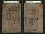 "CHINA--EMPIRE. ""Ming Dynasty"". 1 Kuan, 1368-99. P-AA10. PMG Choice Extremely Fine 45.