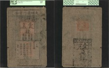 CHINA--EMPIRE. Ming Dynasty Circulating Note Issue. 1 Kuan, 1368-99. P-AA10. PCGS Currency Very Fine 35.
