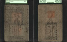 CHINA--EMPIRE. Ming Dynasty Circulating Note Issue. 1 Kuan, 1368-99. P-AA10. PCGS Currency Very Fine 30.