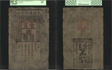 CHINA--EMPIRE. Ming Dynasty Circulating Note Issue. 1 Kuan, 1368-99. P-AA10. PCGS Currency Very Fine 20.